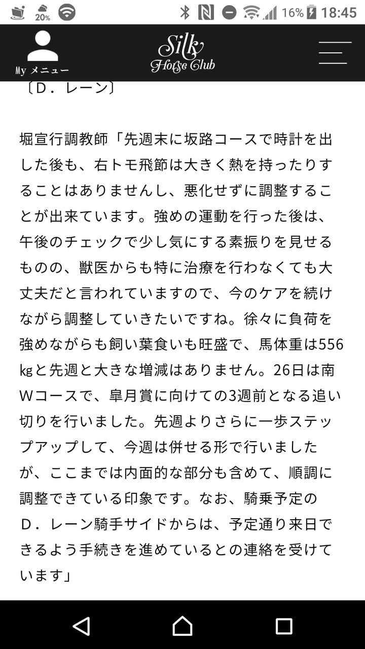 新型コロナ蔓延の最中、レーン来日!?