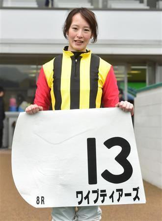 藤田菜七子が3週連続勝利でJRA通算50勝到達!