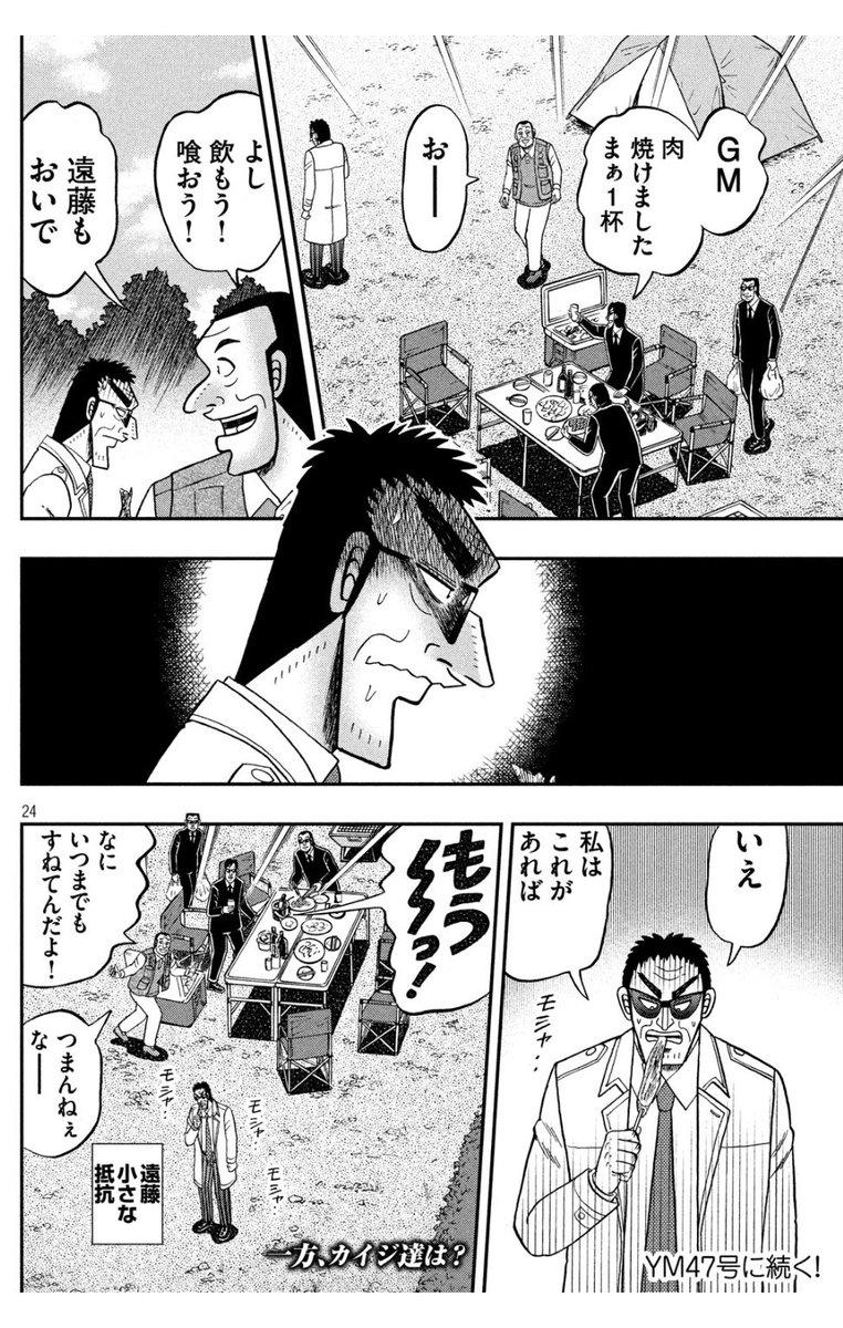 細貝圭 ゴーカイジャー役