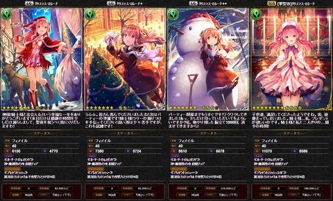 クリスマス・ロレーナ