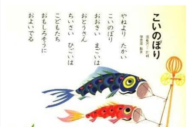 うた 鯉のぼり