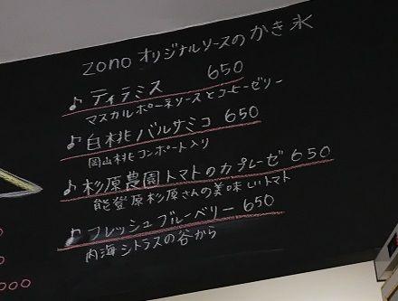 zonoキッチン12