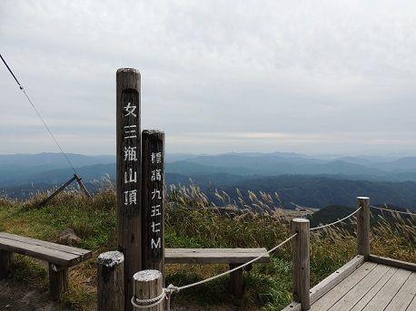 女三瓶山5