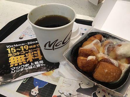 マックコーヒー無料4