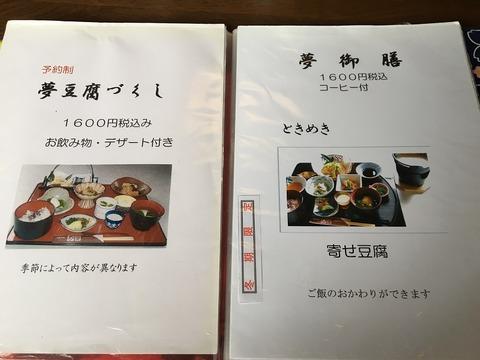 え~の~夢茶屋5
