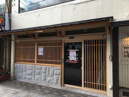うどん食堂閉店