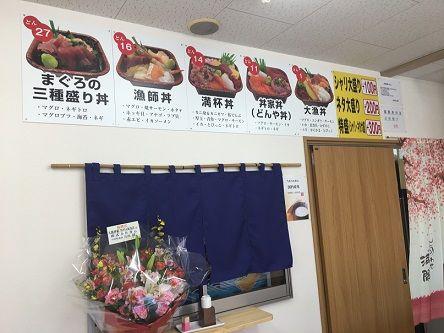大漁丼家福山加茂3