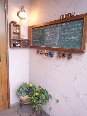 an cafe205-2