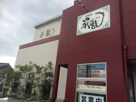 昇龍7-1