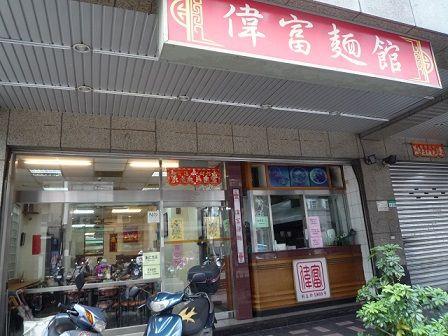 偉冨麺館1