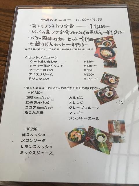 いこい食堂5