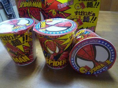 スパイダー麺2