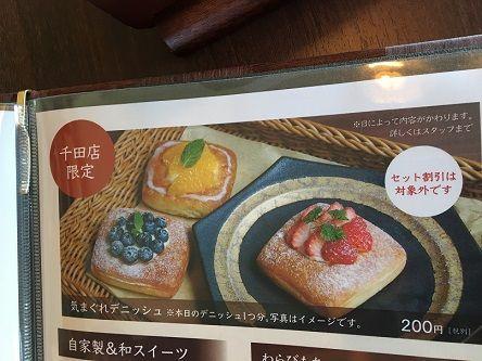 十三軒茶屋千田店12