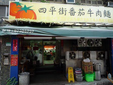四平街番茄牛肉麺