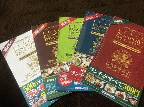 ランチパスポート備後版5冊