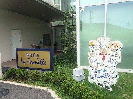 ラ・ファミーユ3