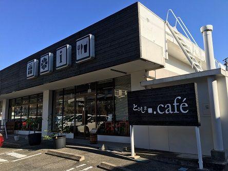 とびしまcafe1
