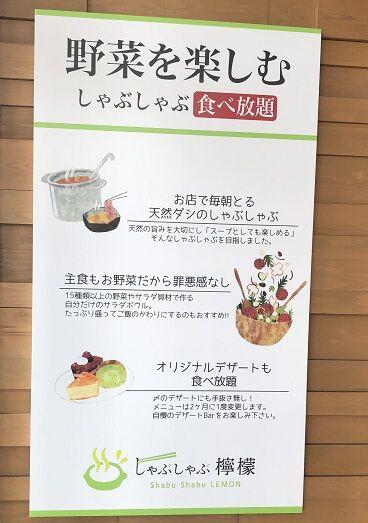 しゃぶしゃぶ檸檬3