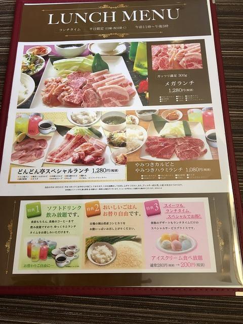 どんどん亭4