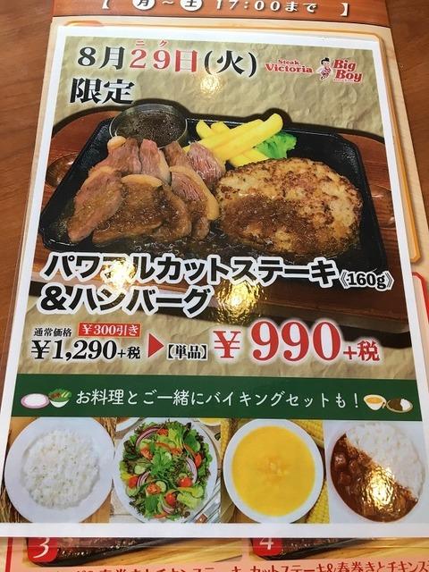 肉の日BB9