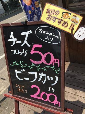 げんちゃん1-2