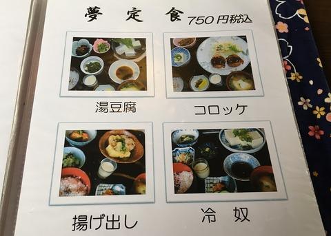 え~の~夢茶屋7