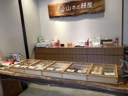 山本の餅屋2