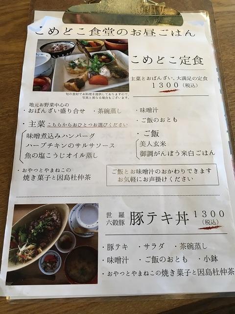 こめどこ食堂4