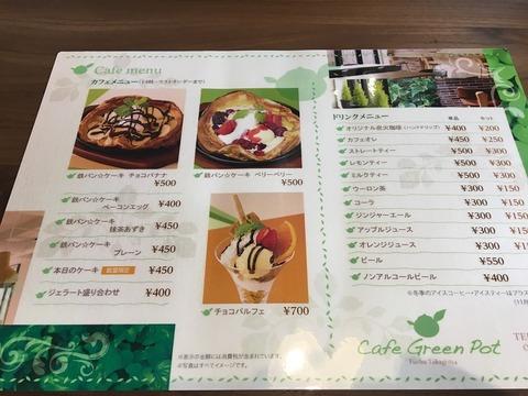 cafegreenpot6