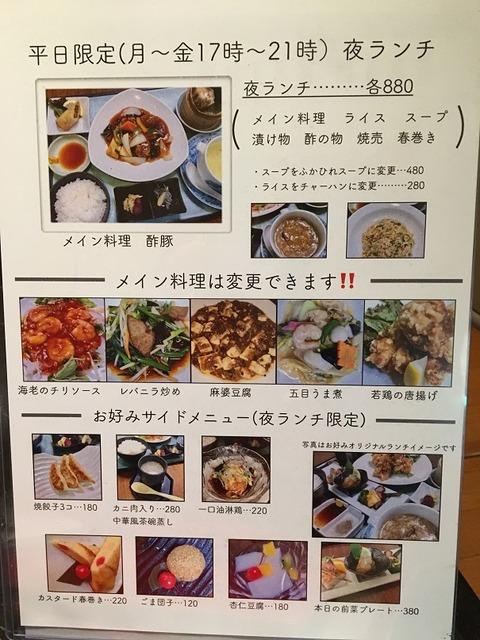 いけの飯店15
