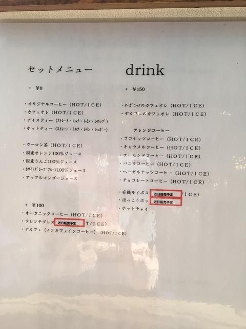 nijiiro喫茶。9