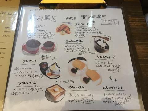 mirasakacoffee5