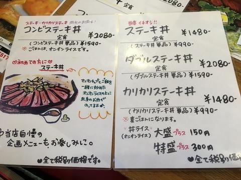 黒べぇ南本庄店16