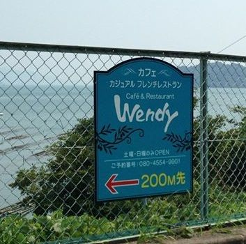 Wendy看板