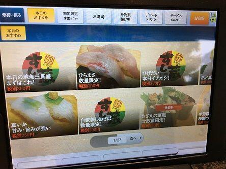 回転寿司すし蔵7