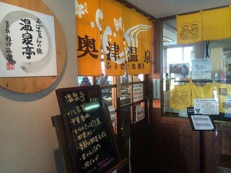 道の駅奥津温泉7