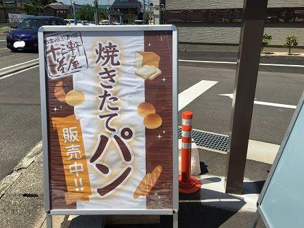 十三軒茶屋千田店2