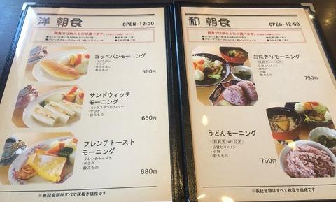 スローライフ喫茶店7