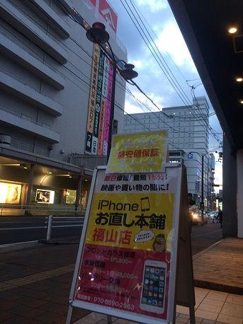 お直し本舗福山店1