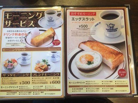 星乃珈琲朝3