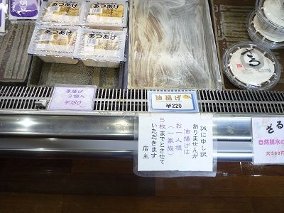佐々木豆腐店6