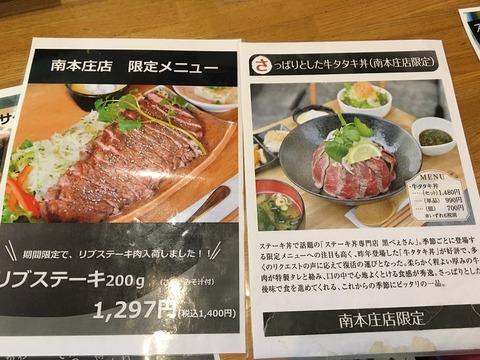 黒べぇ南本庄店6