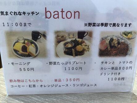 baton6