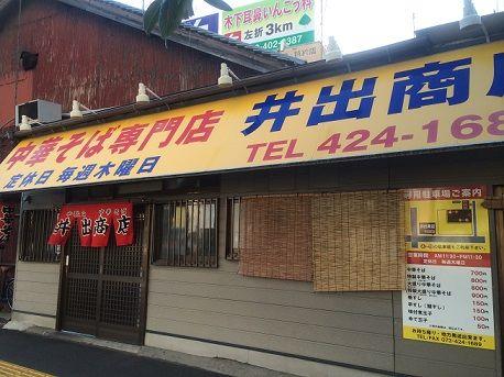 井手商店2