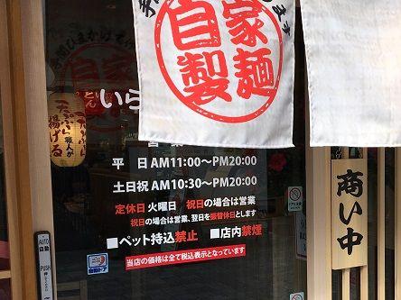 うどん食堂まんぷく三之丸店3