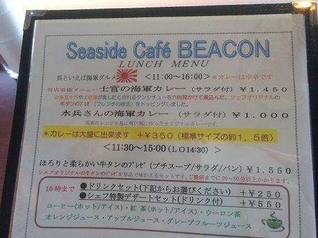 beacon5.jpg