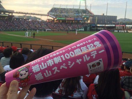 福山スペシャルデー1