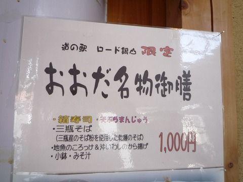 ロード銀山4