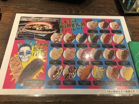 松本幸司2