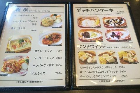 スローライフ喫茶店8